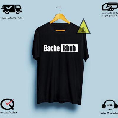 تیشرت بچه خوب bache khub