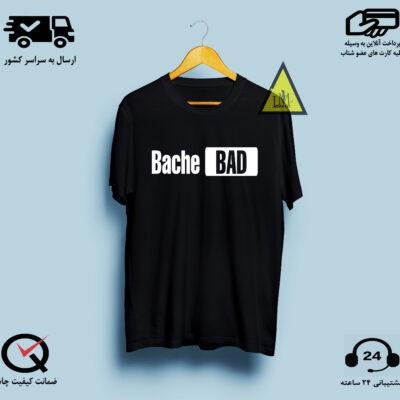 تیشرت بچه بد bache bad
